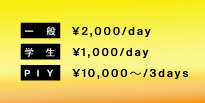 一般:¥2000 / day 学生:¥1000 / day