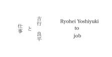 吉行良平と仕事 / Ryohei Yoshiyuki to job